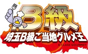 埼玉B級ご当地グルメ王ロゴ画像